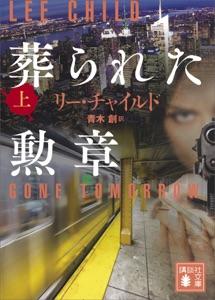 葬られた勲章(上) Book Cover