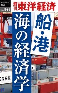 船・港 海の経済学―週刊東洋経済eビジネス新書No.344 Book Cover