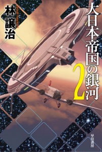 大日本帝国の銀河 2 Book Cover