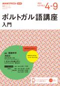 NHKラジオ ポルトガル語講座 入門2021年4月~9月 Book Cover