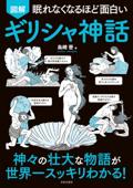 眠れなくなるほど面白い 図解 ギリシャ神話 Book Cover