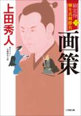 勘定侍 柳生真剣勝負〈三〉 画策 Book Cover