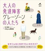 大人の発達障害 グレーゾーンの人たち Book Cover