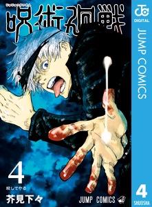 呪術廻戦 4 Book Cover
