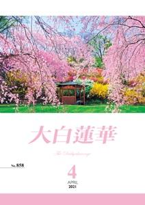 大白蓮華 2021年 4月号 Book Cover