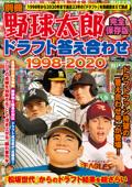 別冊野球太郎 <完全保存版>ドラフト答え合わせ1998-2020 Book Cover