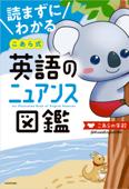 読まずにわかる こあら式英語のニュアンス図鑑 Book Cover