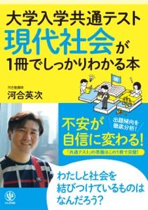 大学入学共通テスト 現代社会が1冊でしっかりわかる本 Book Cover