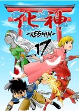 KESHIN Chapter 17