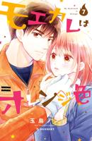 玉島ノン - モエカレはオレンジ色(7) artwork