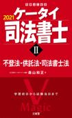 ケータイ司法書士II 2021 不登法・供託法・司法書士法 Book Cover