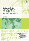 ありがとう、微生物たち―生命を育み水を浄化する (科学と人間シリーズ 8) Book Cover