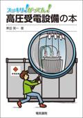 高圧受電設備の本 Book Cover