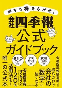 得する株をさがせ! 会社四季報公式ガイドブック Book Cover