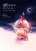 26文字のラブレター Book Cover