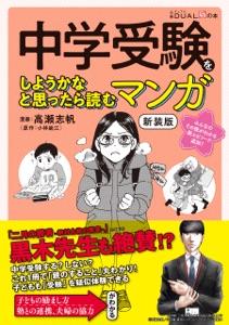 中学受験をしようかなと思ったら読むマンガ 新装版 Book Cover