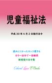 児童福祉法 平成30年度版(平成30年4月2日) Book Cover