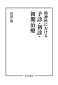 精神科における予診・初診・初期治療 Book Cover