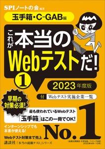 【玉手箱・C-GAB編】 これが本当のWebテストだ! (1) 2023年度版 Book Cover