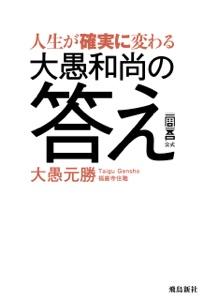 人生が確実に変わる大愚和尚の答え Book Cover