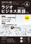 NHKラジオ ラジオビジネス英語 2021年4月号 Book Cover