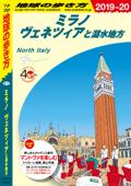 地球の歩き方 A11 ミラノ ヴェネツィアと湖水地方 2019-2020 Book Cover