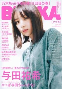 BUBKA(ブブカ) 2021年5月号 Book Cover