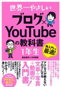 世界一やさしい ブログ×YouTubeの教科書 1年生 Book Cover