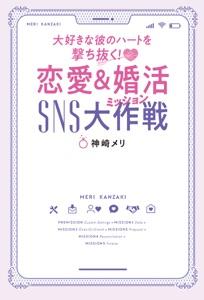 大好きな彼のハートを撃ち抜く! 恋愛&婚活SNS大作戦 Book Cover