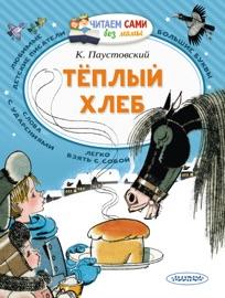 Тёплый хлеб - Константин Паустовский & Анатолий Сазонов
