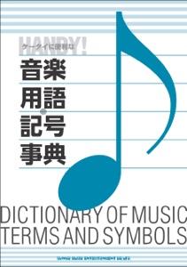 ケータイに便利な音楽用語・記号事典 Book Cover
