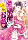 婚約解消のち逆転蜜愛~侯爵閣下のかわいい恋人~ Book Cover