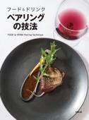 フード&ドリンク ペアリングの技法 Book Cover