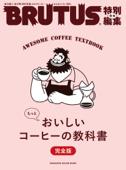 BRUTUS特別編集 合本 もっとおいしいコーヒーの教科書 完全版