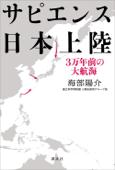 サピエンス日本上陸 3万年前の大航海 Book Cover