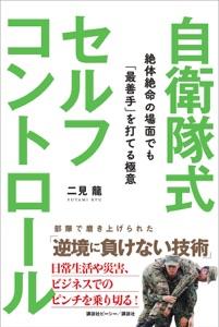 自衛隊式セルフコントロール Book Cover