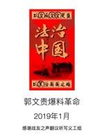 郭文贵爆料革命2019年1月