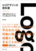 ロゴデザインの教科書 良質な見本から学べるすぐに使えるアイデア帳 Book Cover