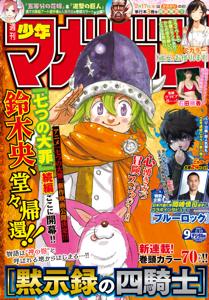 週刊少年マガジン 2021年9号[2021年1月27日発売] Book Cover