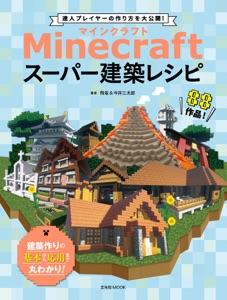 Minecraft(マインクラフト)スーパー建築レシピ Book Cover