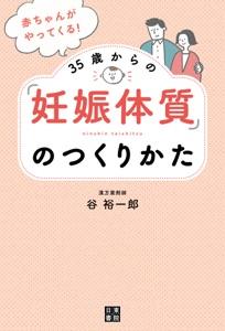 赤ちゃんがやってくる! 35歳からの「妊娠体質」のつくりかた Book Cover