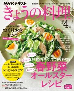 NHK きょうの料理 2021年4月号 Book Cover