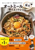 オートミール米化ダイエットレシピ Book Cover