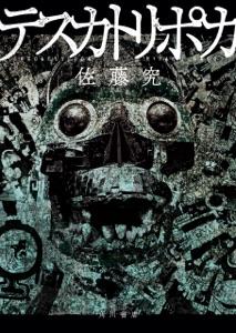 テスカトリポカ Book Cover