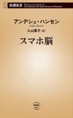 スマホ脳(新潮新書) Book Cover