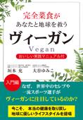完全菜食があなたと地球を救う ヴィーガン(KKロングセラーズ) Book Cover