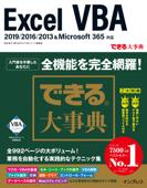 できる大事典 Excel VBA 2019/2016/2013&Microsoft 365対応 Book Cover