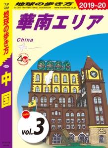 地球の歩き方 D01 中国 2019-2020 【分冊】 3 華南エリア Book Cover