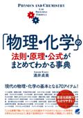 「物理・化学」の法則・原理・公式がまとめてわかる事典 Book Cover