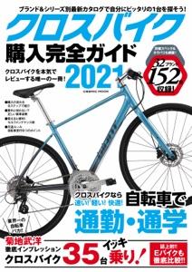 クロスバイク購入完全ガイド2021 Book Cover